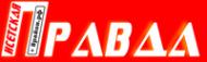 Логотип компании Газета Исетская ПРАВДА