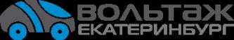Логотип компании Вольтаж Екатеринбург