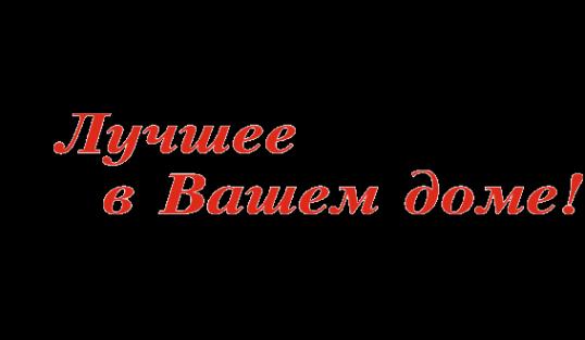 Логотип компании Марковъ-Мебель