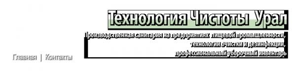 Логотип компании Технология чистоты-Урал